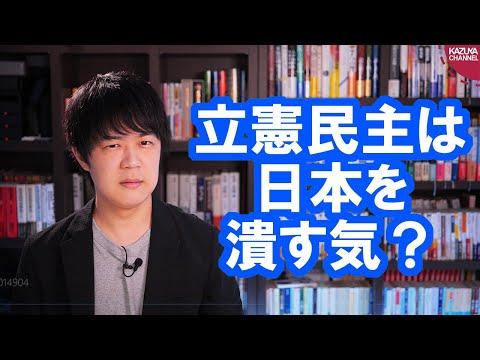2020/09/25 新立憲民主党は日本を潰すつもりなんだろうか?