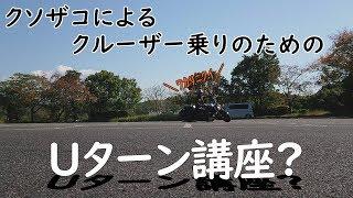 【MotoVlog】Uターンの練習【ドラスタ】 ドラスタ 検索動画 17