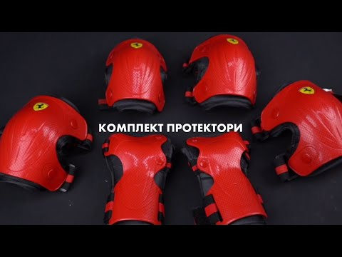 Комплект протектори Ferrari