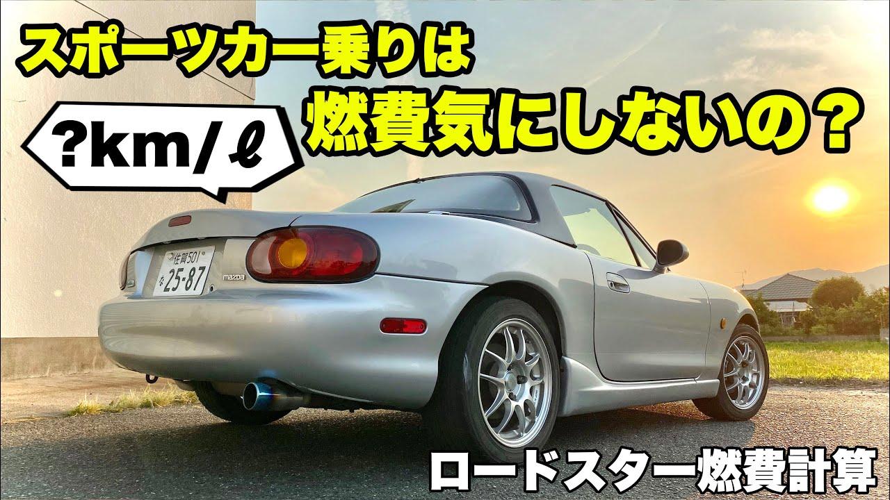 ロードスター(NB)の燃費計算!スポーツカーだからこそ、燃費を気にして!