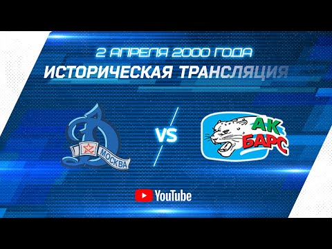 Эфир из истории. «Динамо» — «Ак Барс» | 2.04.2000