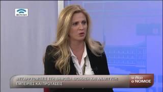 Τι Λέει ο Νόμος Συζήτηση για τη Δημ.Διοίκηση με τον Χρ. Βερναρδάκη 10/02/2016
