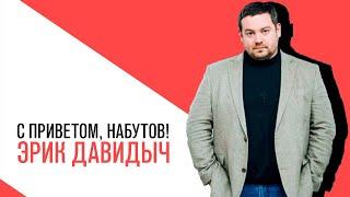 «С приветом, Набутов!», Эрик Давидыч