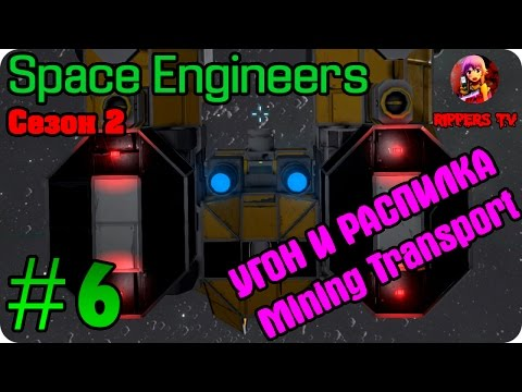 Space Engineers S2 #6 Угон и распилка Mining Transport