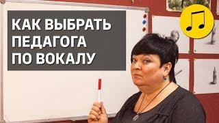 урок вокала. Как выбрать педагога по вокалу часть 2