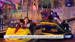 الأردنيون يستقبلون عيد الأضحى وسط أجواء من الفرحة (11/8/2019)