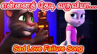 Sad love failure gana song - Varuviya song animated / Kalavum Katru Mara