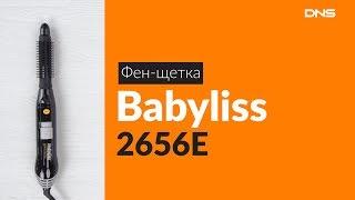 Распаковка фен-щетки Babyliss 2656Е / Unboxing Babyliss 2656Е