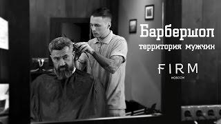 видео Лучший барбешоп в Киеве