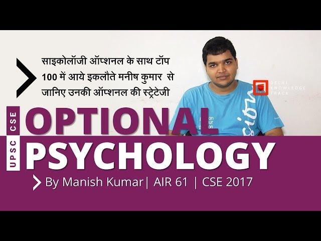 UPSC Civil Services Exam | Optional Psychology | By Manish Kumar AIR 61 - CSE 2017