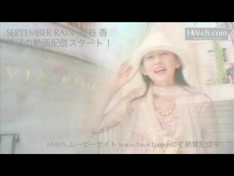 SEPTEMBER RAIN WANKU(守谷 香) Version Short Version