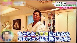 竹内力の自宅が豪華過ぎ!その金額は・・・・ [2016/07/20ニュース] 【関連...