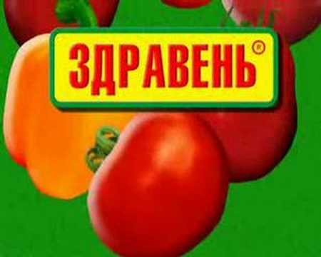 Здравень для томатов и перцев   водорастворимое   хозяйство   удобрение   здравень   томаты   товары   перцы   ваше