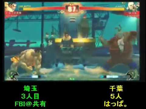 SF4:FBI Ho vs Happa Ru  Team Saitama vs Team Chiba  13122009