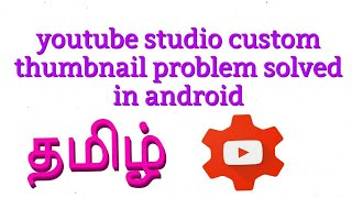 YouTube studio custom thumbnail (verify account) problem solved in android-tamil