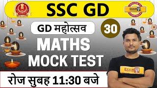 SSC GD - 2020 || MATHS || By Vikas Sir || Class-30 | MOCK TEST