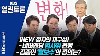 [KBS열린토론] 국회 원구성 갈등 휴전, 12일 마지…
