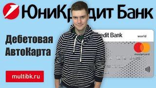 дебетовая карта АвтоКарта ЮниКредит Банк (Четверка)