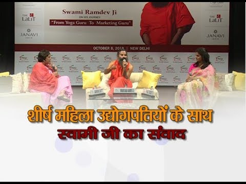 An Interactive Session with Swami Ramdev | FICCI, New Delhi | 09 Oct 2018 (Part 1)