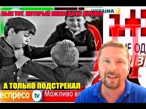 Увидишь украинского журналиста - тапком его! + English Subtitles