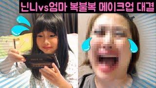 Ninni VS Mom Random Makeup Challenge!!