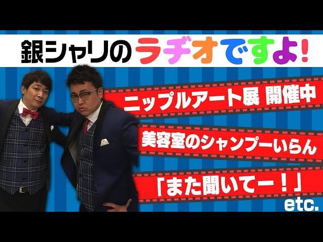 【銀シャリラジオ#14】2021年2月24日