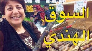 لاتوجد عمبة عراقية حتى في السوق الهندي   ماما سعاد mama soaad vlog 34