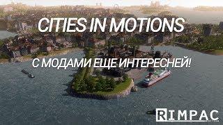 Cities In Motions _ Что если улучшить игру?