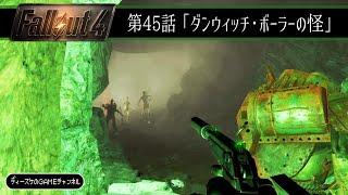 フォールアウト4 第45話「ダンウィッチ・ボーラーの怪」Fallout4