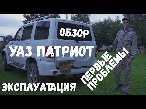 Купил 4-х летний УАЗ Патриот. Эксплуатация, обзор, первые проблемы.