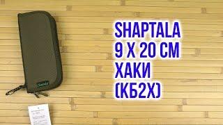 Розпакування Shaptala 9 х 20 см Хакі КБ2Х