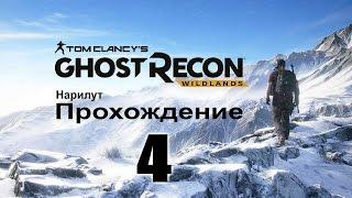 Tom Clancy's Ghost Recon Wildlands - Прохождение 4