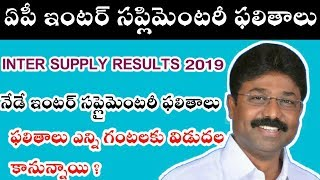 AP INTER SUPPLYMENTARY RESULTS DATE AND TIME|| AP INTER SUPPLEMENTARY RESULTS2019 ||AP INTER SUPPLY
