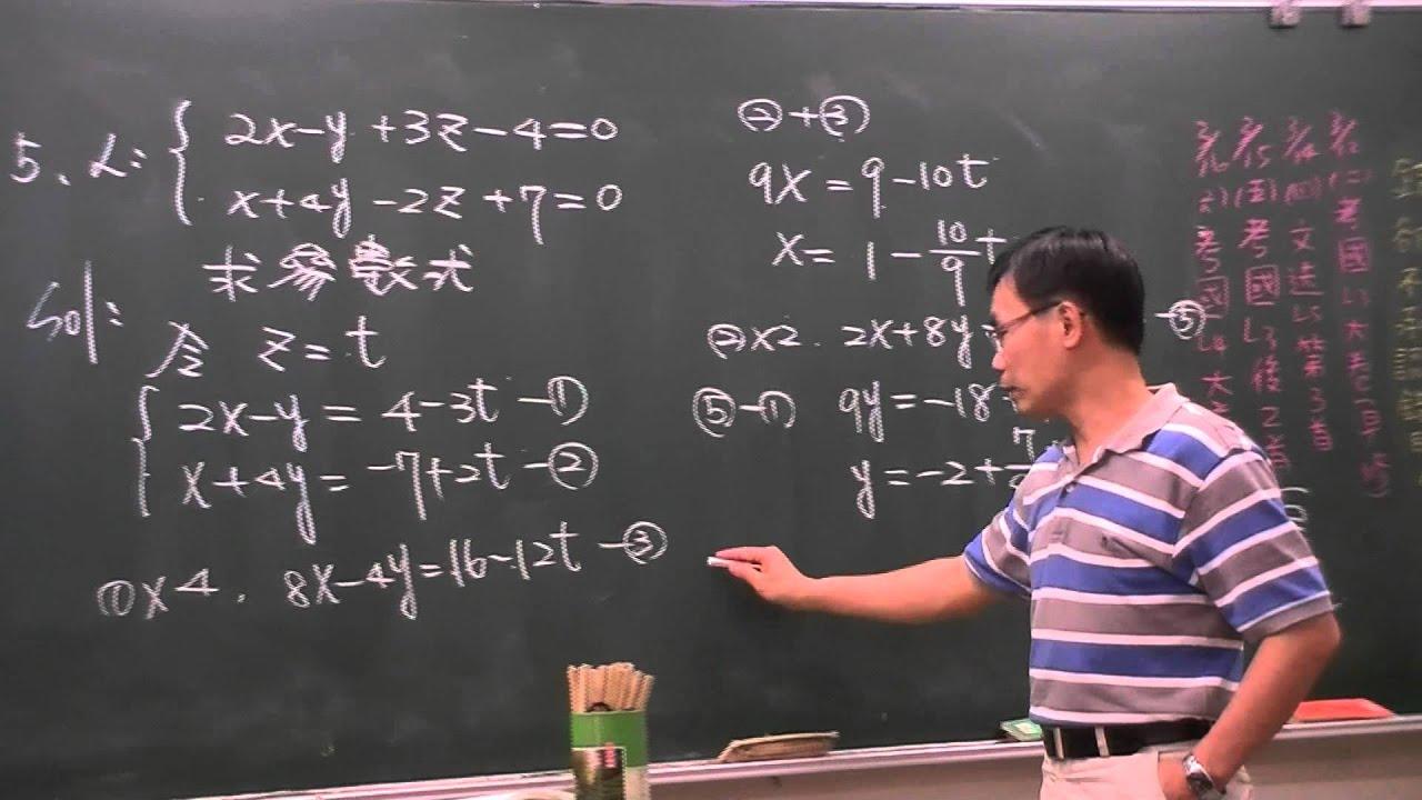 空間中的直線方程式-兩面式的直線方程式解法一 - YouTube