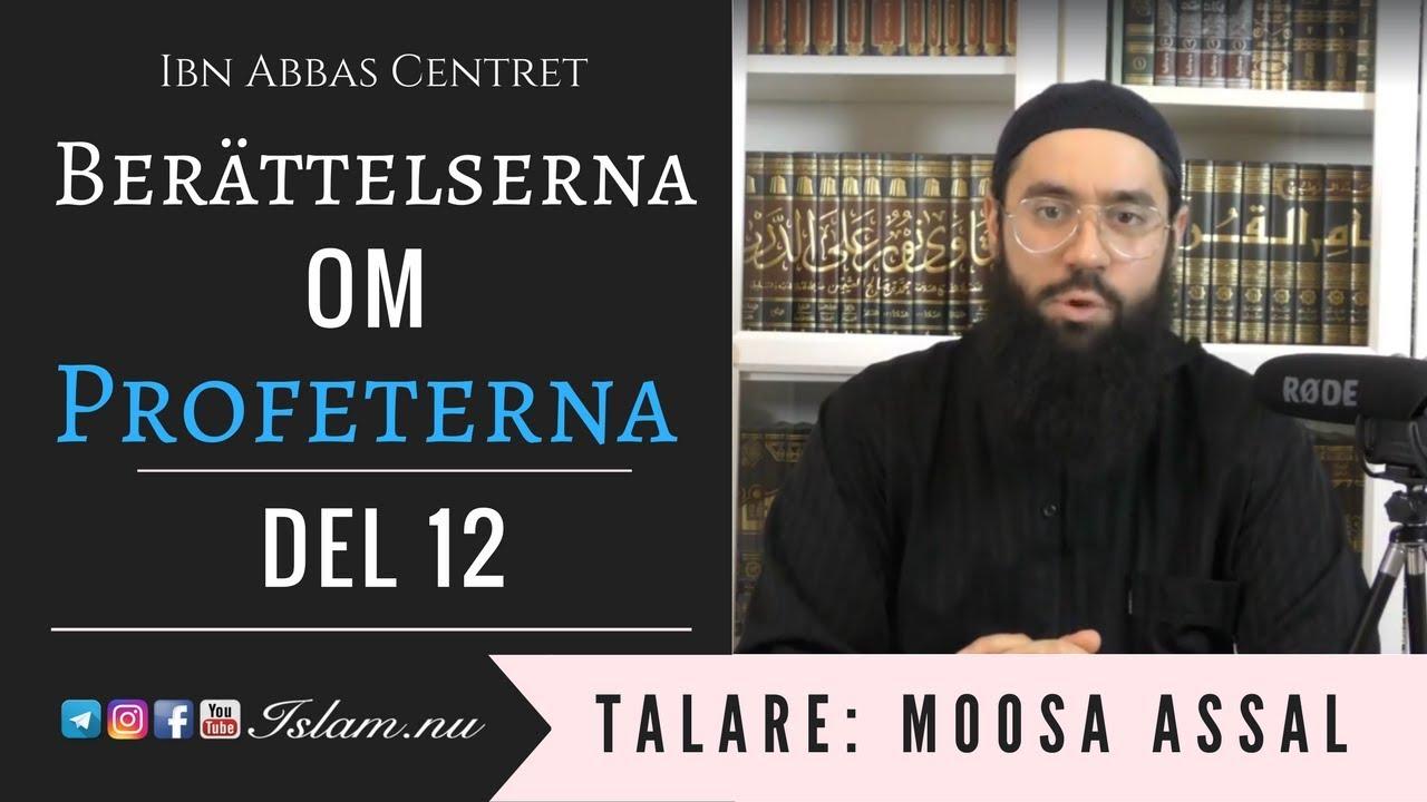 Berättelserna om Profeterna - Del 12 | Historien om Profeten Ismail (alayhi salam)