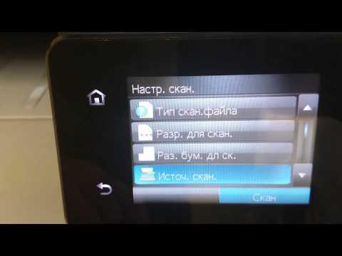 как настроить источник сканирования в HP 521