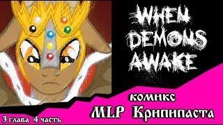 Когда демоны пробуждаются  ~ 3 глава: Союзник или враг (комикс  MLP Creepypasta 4 часть )
