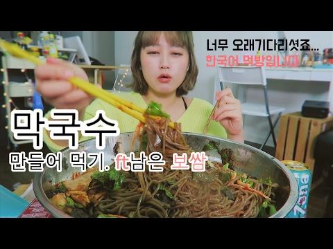 [한국어IN KOREAN] 막국수 먹방!! aka korean spicy cold noodles mukbang~