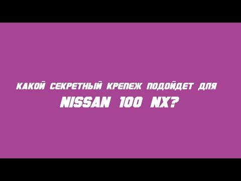 Секретки на Nissan 100NX