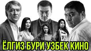 ЁЛГИЗ БУРИ ПРЕМЬЕРА УЗБЕК КИНО 2020...