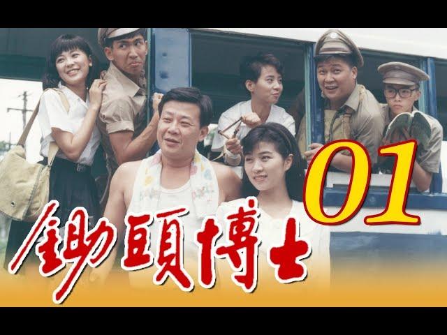 中視經典電視劇『鋤頭博士』EP01 (1989年)