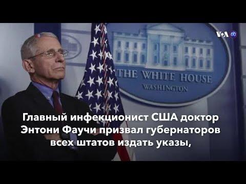 Новости США за минуту – 3 апреля 2020