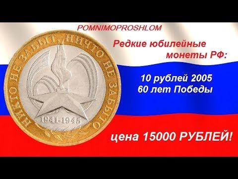 Редкие юбилейные монеты РФ: 10 рублей 2005 - 60 лет Победы - цена 15000 рублей!