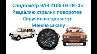 Спидометр ВАЗ 2106-03-04-05.Разделяю стрелки поворотов.Скручиваю одометр.Меняю шкалу.