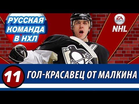 NHL16   ГОЛ-КРАСАВЕЦ ОТ МАЛКИНА   #11 - Серия РУССКАЯ КОМАНДА В НХЛ