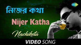 Download Hindi Video Songs - Nijer Katha   Bengali Song   Nachiketa Chakraborty