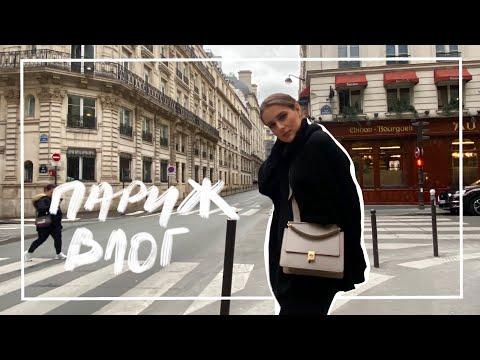 Скучаю по Старой Жизни | Классные Вещички с Amazon | Последний Парижский Влог