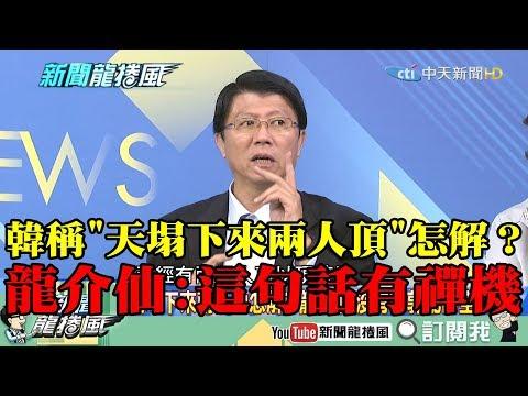 【精彩】韓稱「天塌下來兩人頂」怎解? 龍介仙:這句話有禪機!