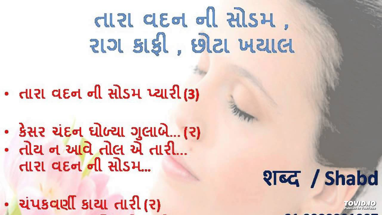 """Gujarati song download (selfie photo) 