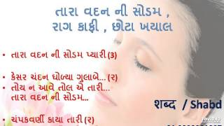 Best Gujarati Song - Tara Vadan Ni Sodam Pyari gujrati song download mp3 free sugam classical